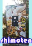【秩父ドライブの寄り道】花園で美味しいスイーツを!健康工房 花園豆腐