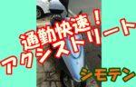通勤快速スクーター!軽くてコンパクトな【ヤマハ アクシストリート】