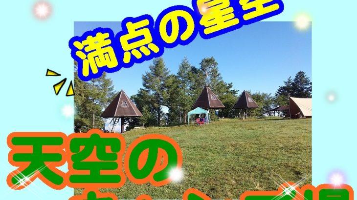 キャンプに行きたい!標高1800mの星空が広がる「天空のキャンプ場」