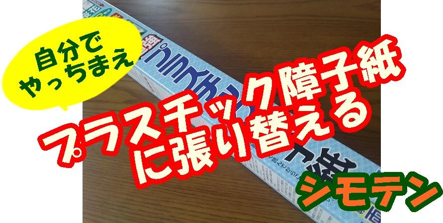 これで安心!【超強】プラスチック障子紙に張り替える!
