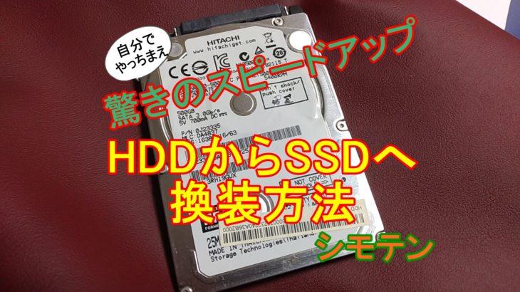 劇的スピードアップ!acerノートPCのハードディスクを自分で交換する