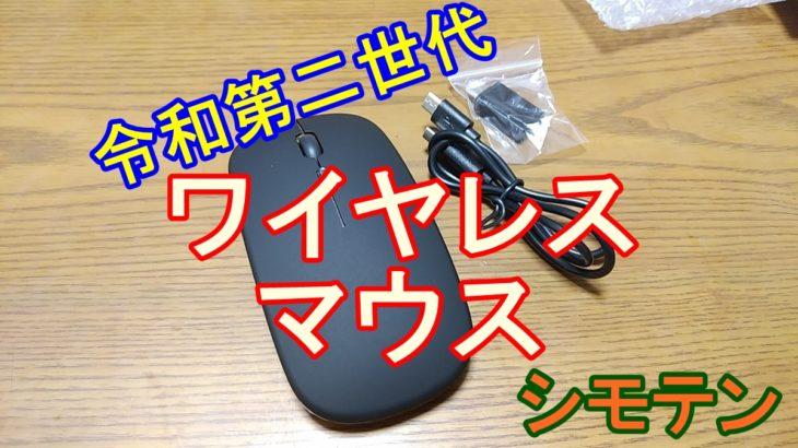 シモテン日記【令和第二世代のワイヤレスマウス】