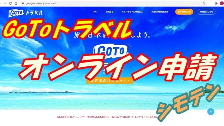 Go Toトラベルキャンペーン還付申請の方法【オンライン申請】
