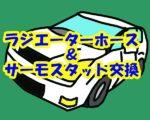 自分でやっちまえ!トヨタZCTのラジエーターホース&サーモスタットを自分で交換する方法