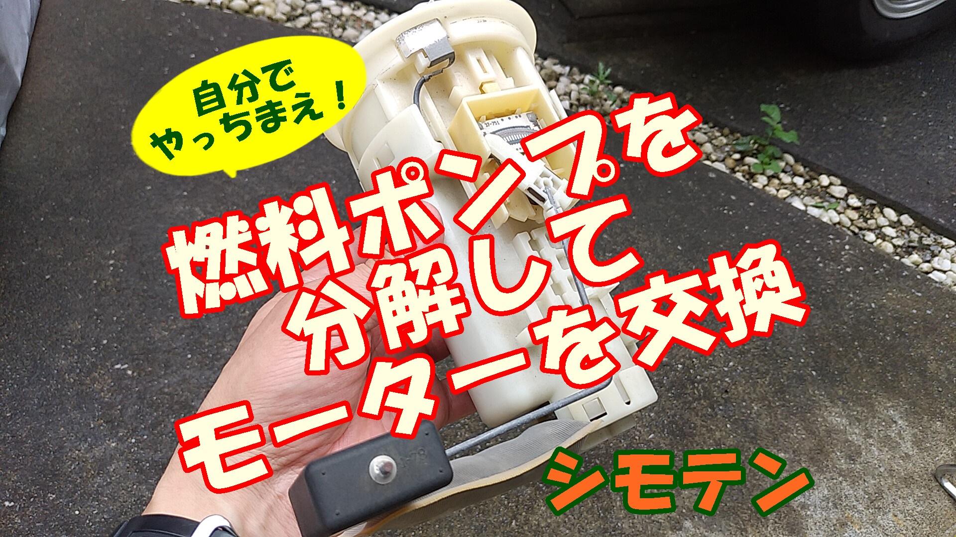 エンジン始動不能!燃料ポンプのモーターを自分で交換する!