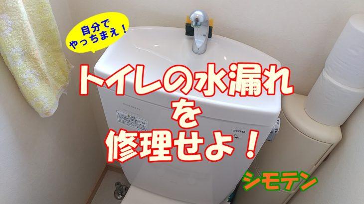 トイレの水が漏れてる!?原因はこれだ