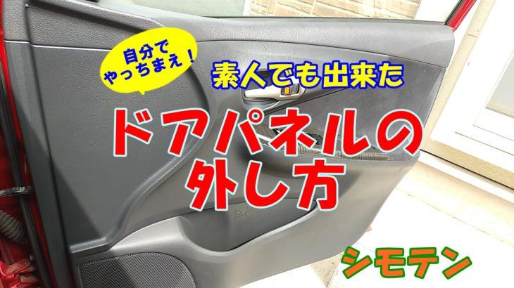 [車のドアパネルの外し方]素人でも簡単に内張りは外せる