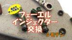 愛車トヨタZCTのDIY整備!愛車のインジェクターを自分で交換する方法【動画付き】