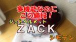 インナーバイザー装備でこの価格!ZACKⅡヘルメットは多機能・高コスパ