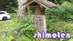 これは冒険だ!東京の山奥に秘境の蕎麦屋を訪ねる