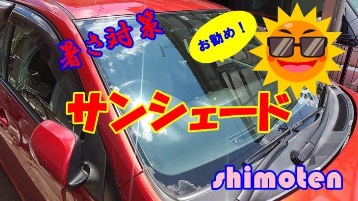 【お勧めカーグッズ】暑さ対策のサンシェードはひねるタイプが使いやすい