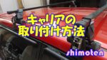 【位置決めが大事】ベースキャリアの取り付け方法!カローラフィールダー