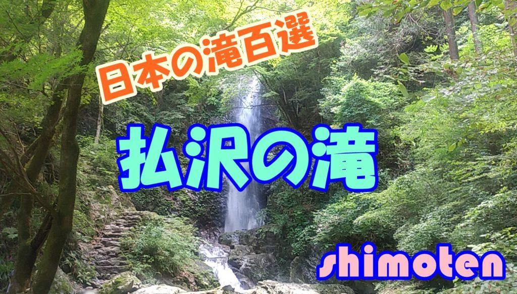 払沢の滝T