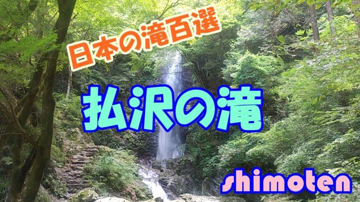 【日本の滝百選に行く】東京で唯一!檜原村「払沢の滝」でストレス解消