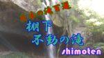 【日本の滝百選に行く2】群馬県渋川市赤城村の「棚下不動の滝」別名「裏見の滝」のスリル