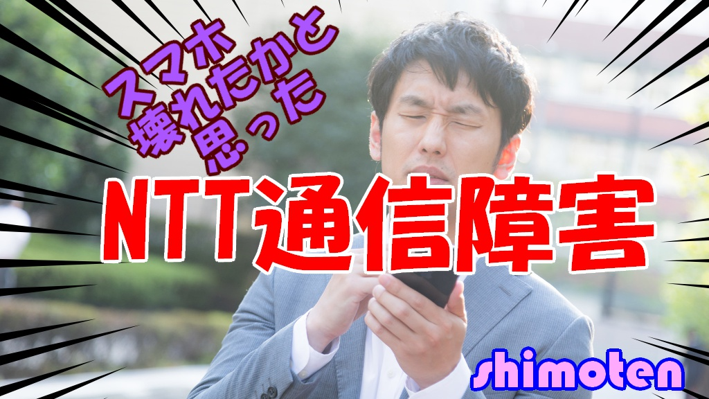 NTT障害